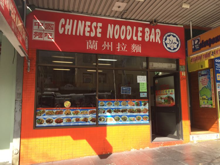 Chinese Noodle Bar - Halal Food in Sydney