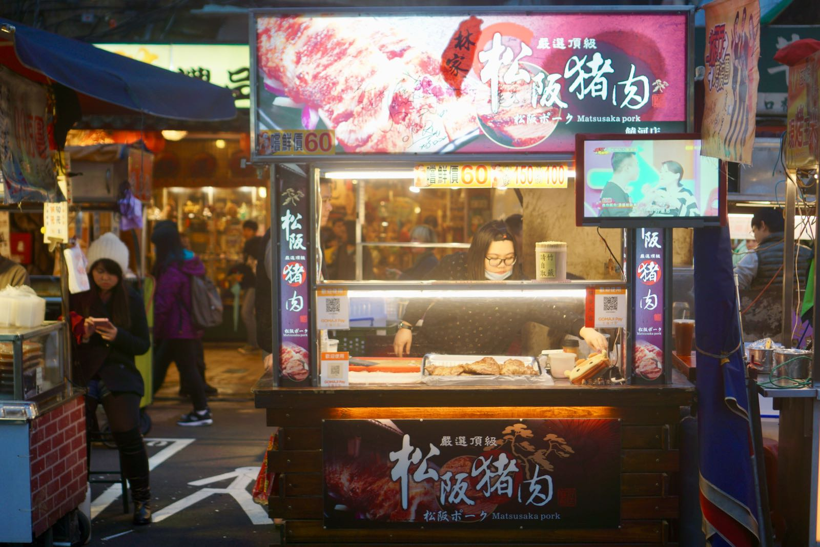 Matsusaka Pork Raohe Night Market