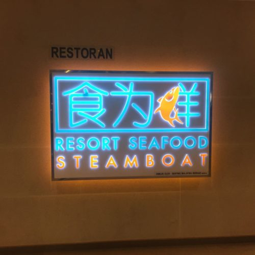 Resorts Seafood Steamboat, Genting
